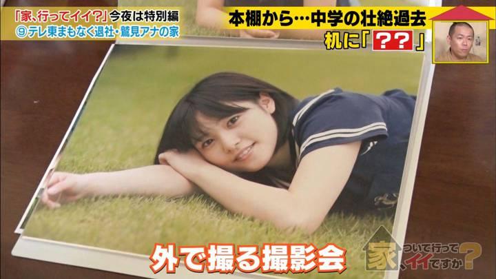 2020年03月18日鷲見玲奈の画像65枚目