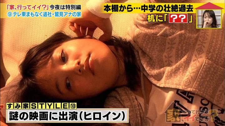 2020年03月18日鷲見玲奈の画像67枚目