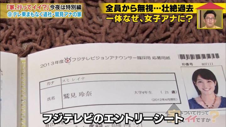 2020年03月18日鷲見玲奈の画像71枚目