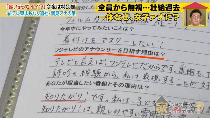 2020年03月18日鷲見玲奈の画像73枚目