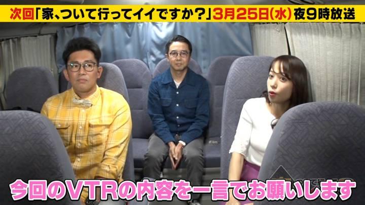 2020年03月23日鷲見玲奈の画像04枚目