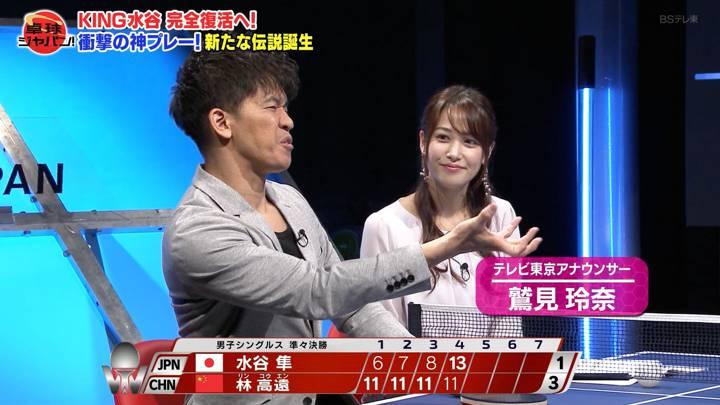2020年03月28日鷲見玲奈の画像01枚目