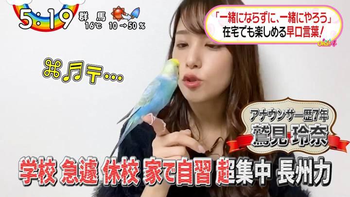 2020年04月24日鷲見玲奈の画像02枚目