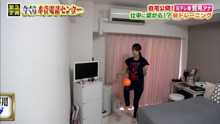 2020年05月20日鷲見玲奈の画像01枚目