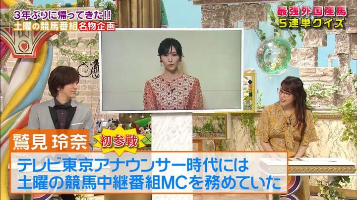 2020年06月20日鷲見玲奈の画像04枚目