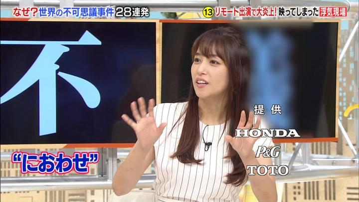 2020年07月23日鷲見玲奈の画像17枚目