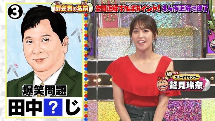 2020年08月18日鷲見玲奈の画像02枚目