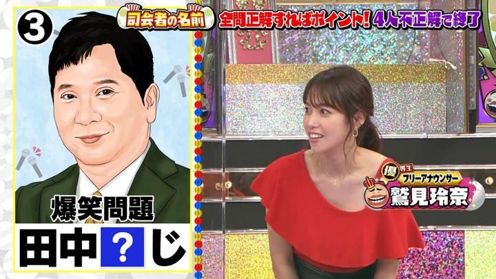 2020年08月18日鷲見玲奈の画像03枚目