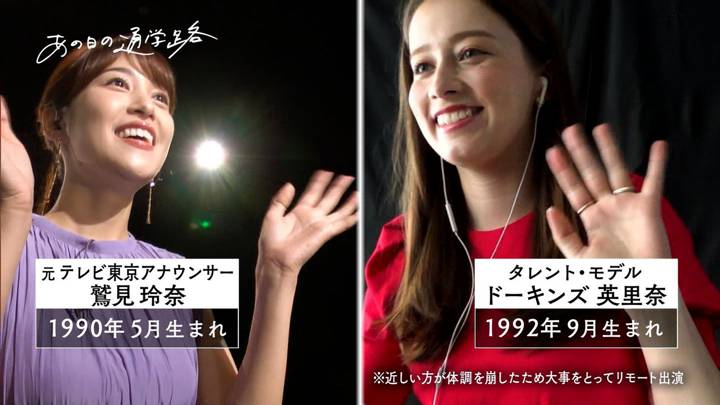 2020年08月24日鷲見玲奈の画像02枚目