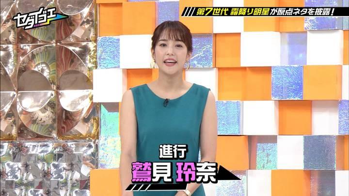 2020年09月12日鷲見玲奈の画像01枚目