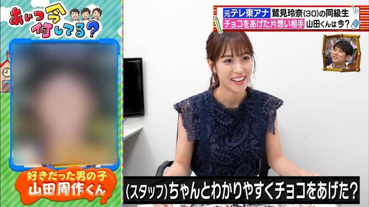 2020年09月16日鷲見玲奈の画像04枚目