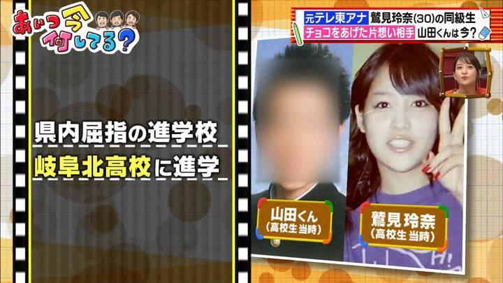 2020年09月16日鷲見玲奈の画像11枚目