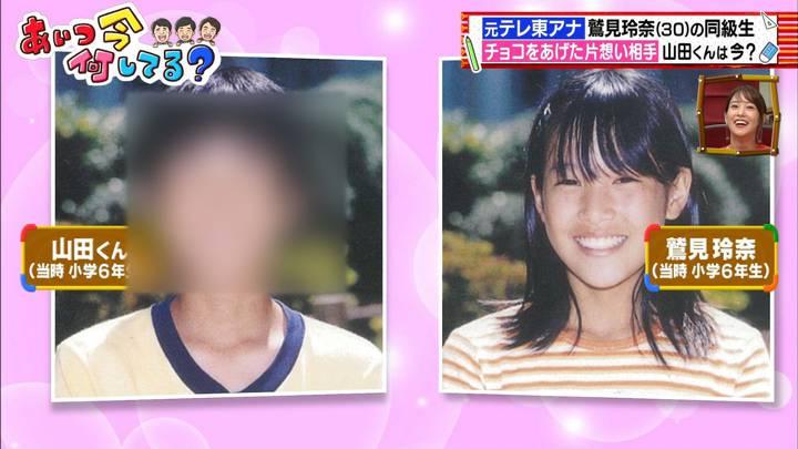2020年09月16日鷲見玲奈の画像13枚目