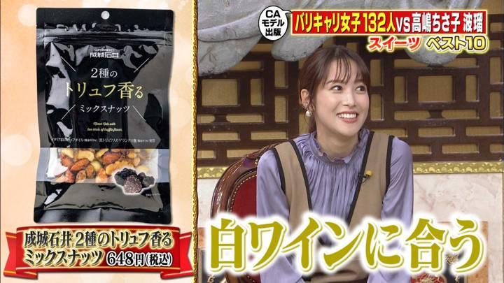 2020年10月14日鷲見玲奈の画像25枚目