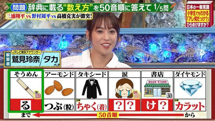2020年10月20日鷲見玲奈の画像03枚目