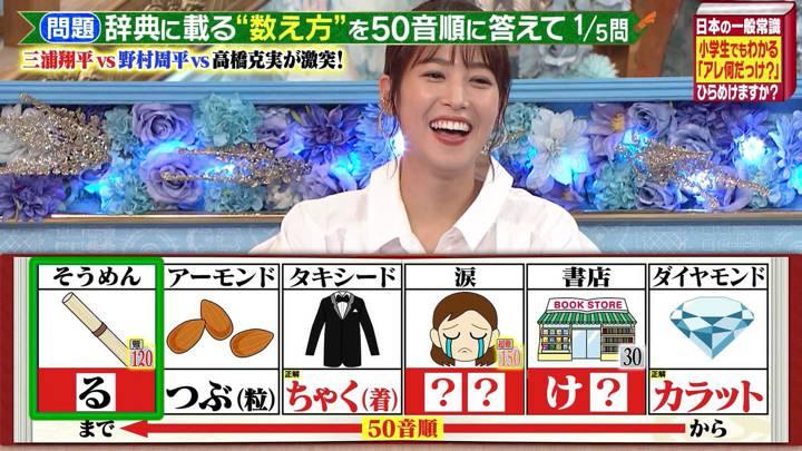 2020年10月20日鷲見玲奈の画像04枚目