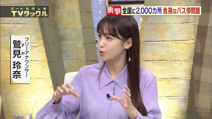 2020年10月25日鷲見玲奈の画像23枚目