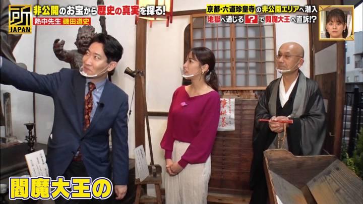 2020年11月09日鷲見玲奈の画像04枚目