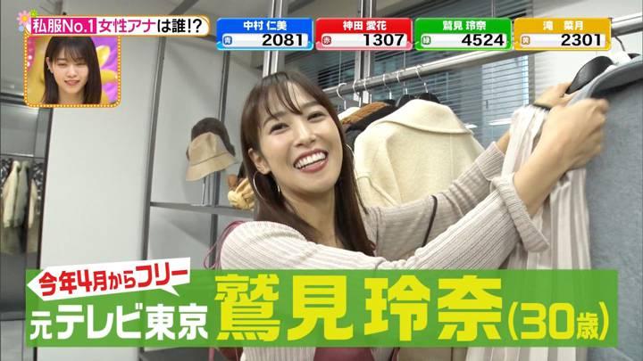 2020年12月10日鷲見玲奈の画像04枚目