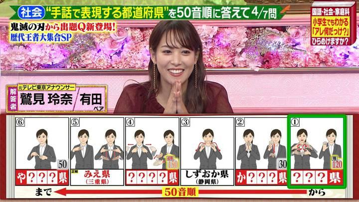 2020年12月22日鷲見玲奈の画像02枚目