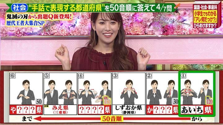 2020年12月22日鷲見玲奈の画像03枚目
