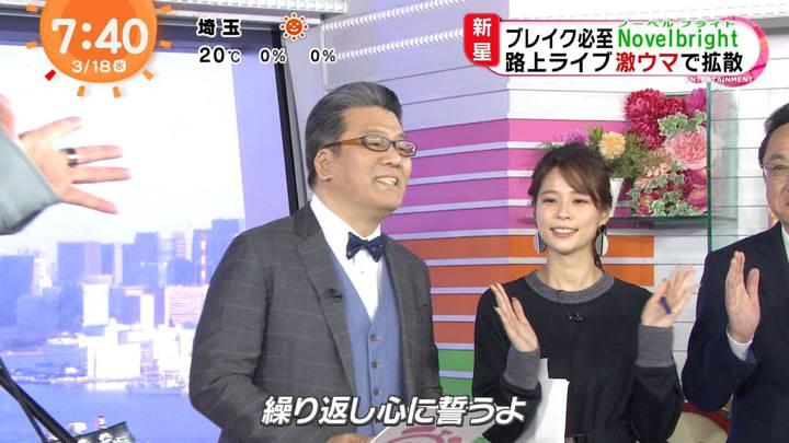 2020年03月18日鈴木唯の画像08枚目