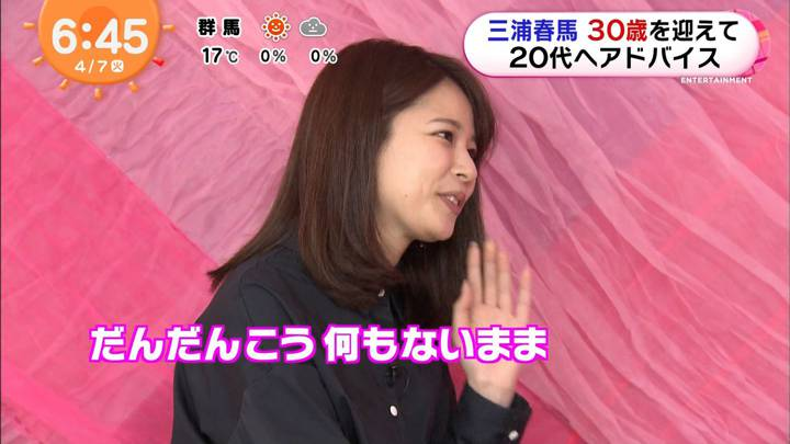2020年04月07日鈴木唯の画像04枚目