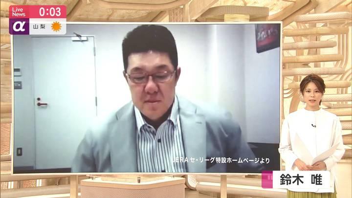 2020年04月30日鈴木唯の画像02枚目