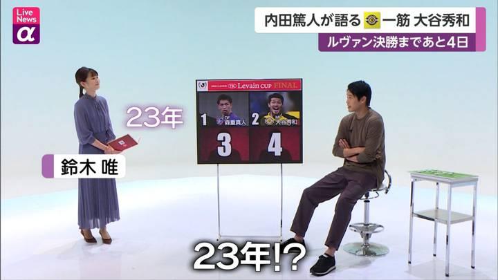 2020年11月03日鈴木唯の画像09枚目