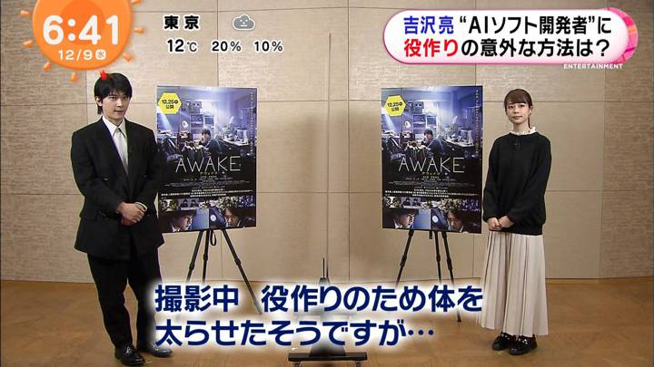 2020年12月09日鈴木唯の画像02枚目