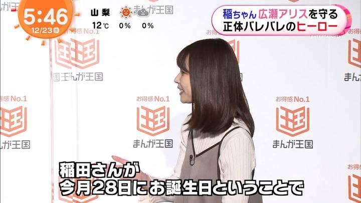 2020年12月23日鈴木唯の画像02枚目
