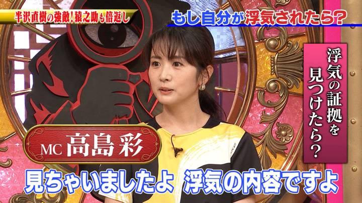 2020年08月05日高島彩の画像01枚目