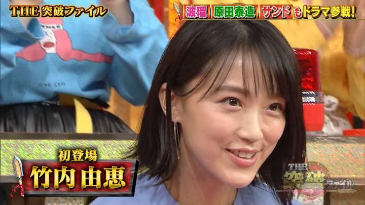 2020年04月09日竹内由恵の画像01枚目