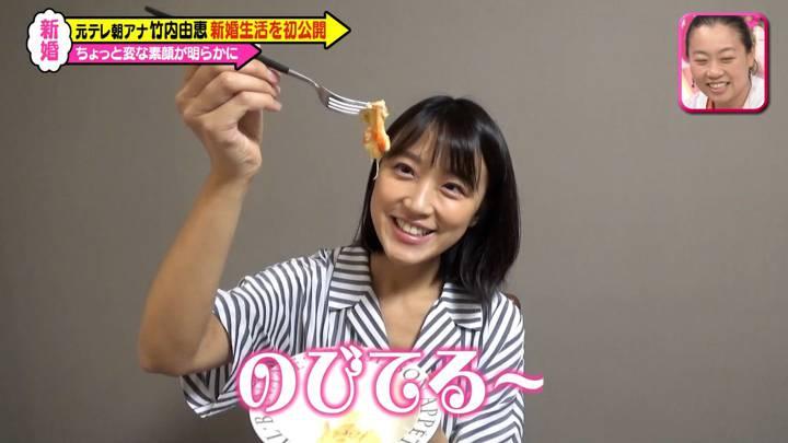 2020年04月18日竹内由恵の画像22枚目