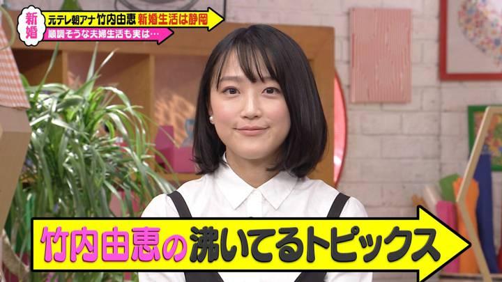 2020年04月18日竹内由恵の画像27枚目