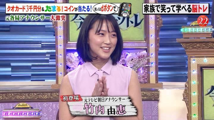 2020年04月28日竹内由恵の画像01枚目