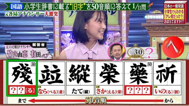 2020年04月28日竹内由恵の画像08枚目