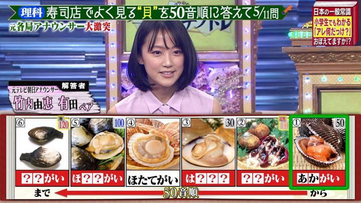 2020年04月28日竹内由恵の画像11枚目