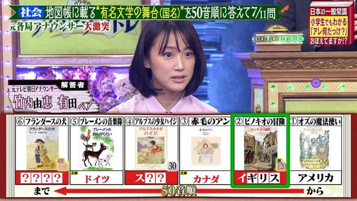 2020年04月28日竹内由恵の画像12枚目