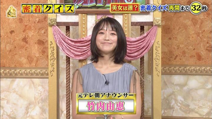 2020年08月03日竹内由恵の画像01枚目