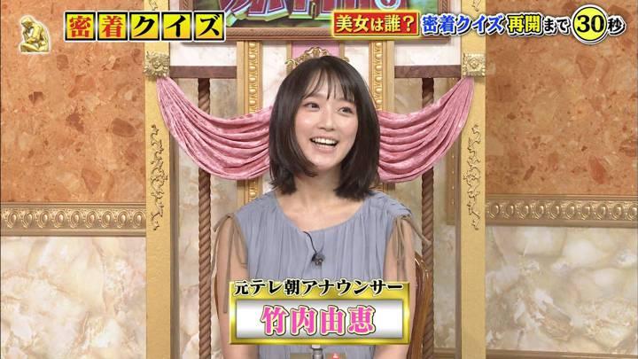 2020年08月03日竹内由恵の画像03枚目
