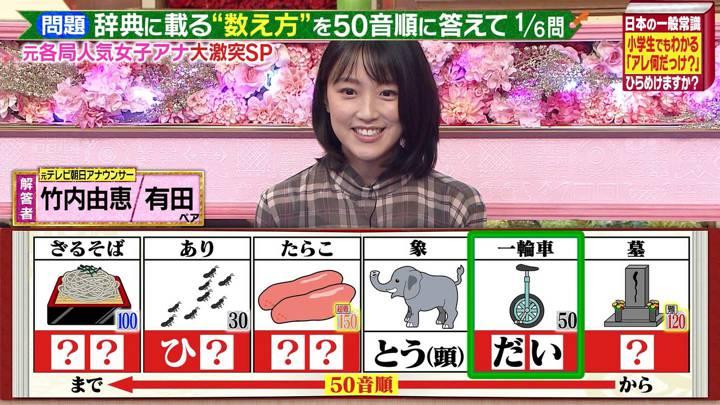 2020年08月11日竹内由恵の画像01枚目