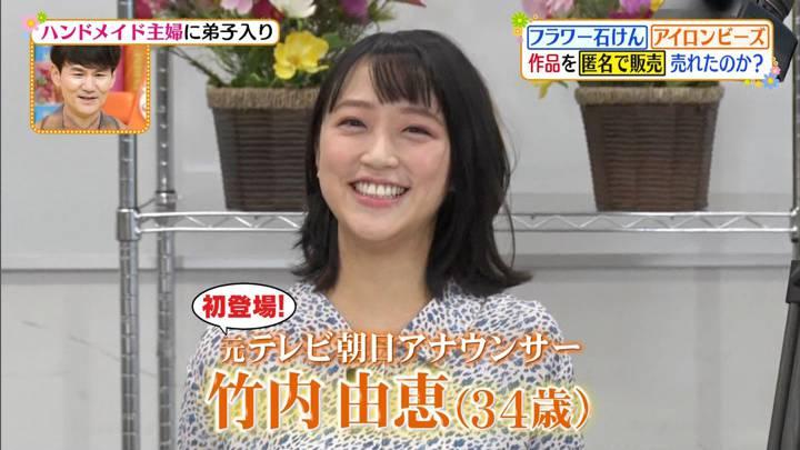2020年09月09日竹内由恵の画像01枚目