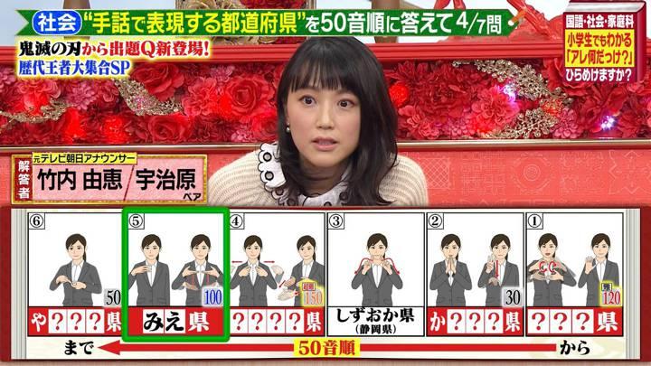 2020年12月22日竹内由恵の画像05枚目