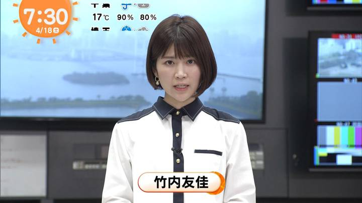 2020年04月18日竹内友佳の画像02枚目