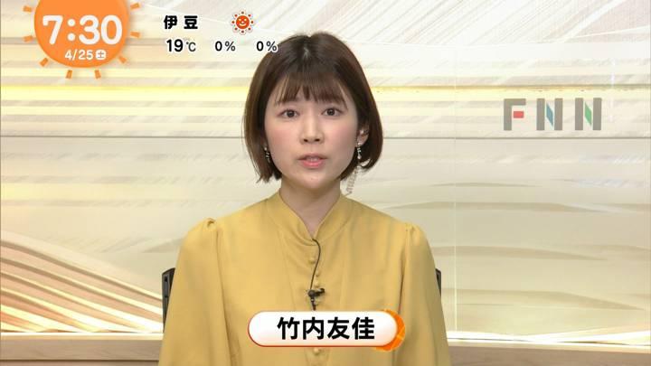 2020年04月25日竹内友佳の画像02枚目