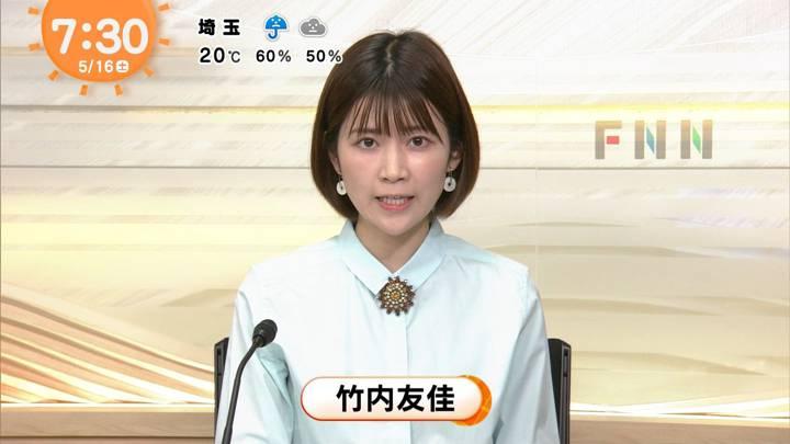 2020年05月16日竹内友佳の画像02枚目