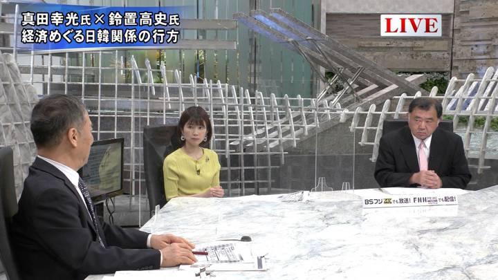 2020年05月20日竹内友佳の画像10枚目