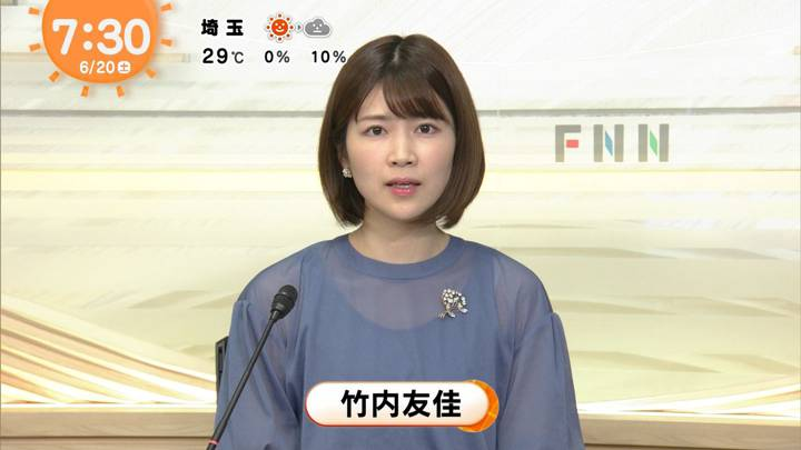 2020年06月20日竹内友佳の画像01枚目