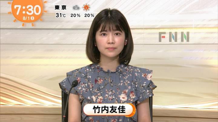 2020年08月01日竹内友佳の画像01枚目